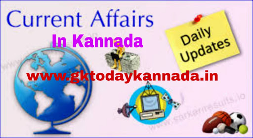 Daily Top 10 Gk & Current Affairs Quiz Questions With Answer