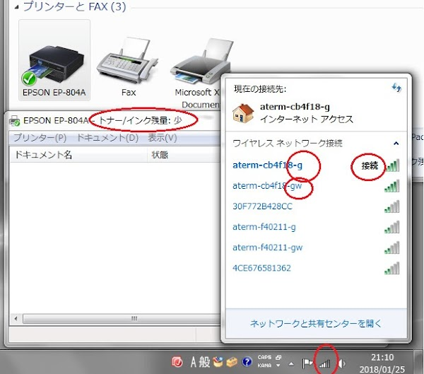 プリンター無線2.jpg