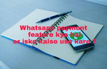 Whatsapp payment feature kya hai or isko kaise use kare ?