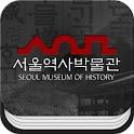 서울역사박물관