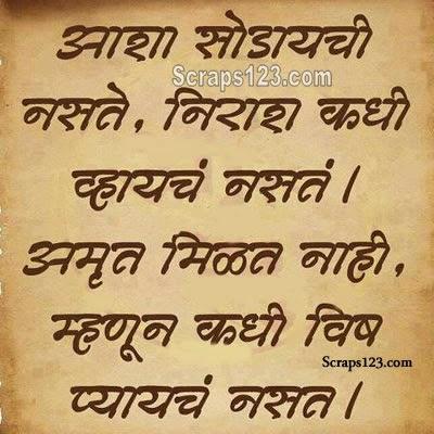 Asha kabhi nahi chhodana, nirasha ka daman kabhi nahi thamna