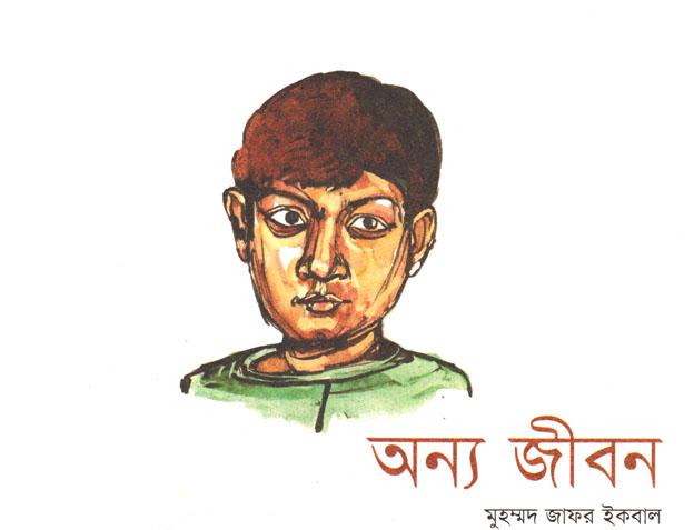 অন্যজীবন - মুহম্মদ জাফর ইকবাল