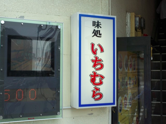 店頭にある「味処いちむら」の看板
