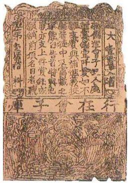 fakta mata uang China gambar uang kertas pertama di dunia