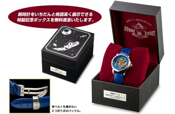 原子小金剛60年周年紀念錶 (57301) - 癮科技