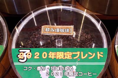 おすすめコーヒー:2020年限定ブレンド