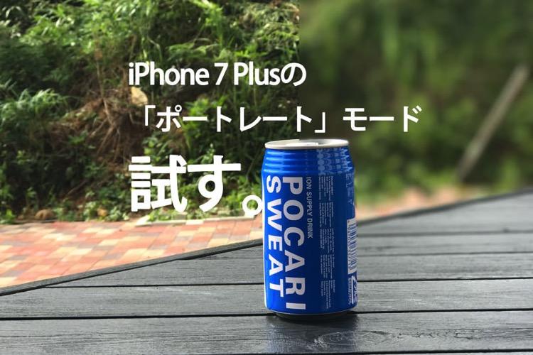 Iphone7plusportrait IMG 2579 2