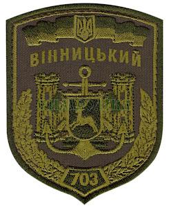 703 Вінницький інженерний полк тк.олива \Нарукавна емблема