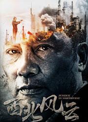 Justice in Northwest China Movie