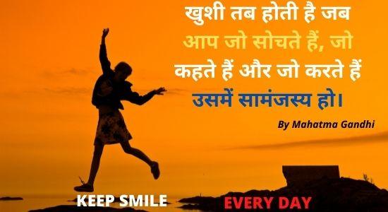Best Happy Shayari in Hindi