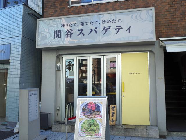関谷スパゲティの外観