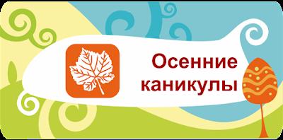 http://www.akdb22.ru/osennie-kanikuly