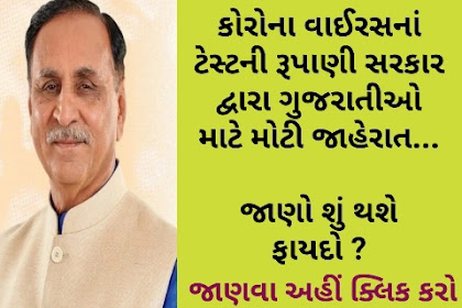Important News By Dy. CM Nitin Patel About Corona Test