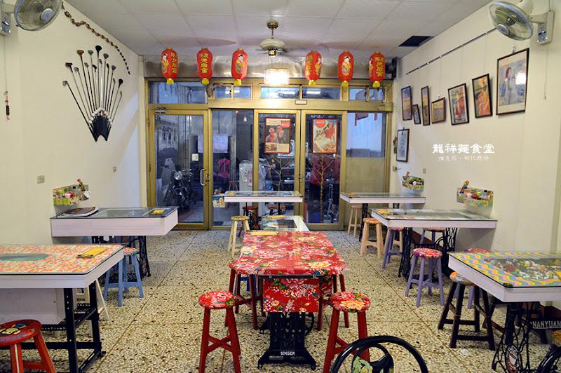 龍祥麵食堂