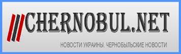 Чернобыль нет