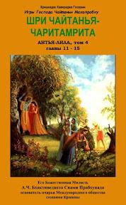 Чайтанья-Чаритамрита, Антья-лила, тома 1-5