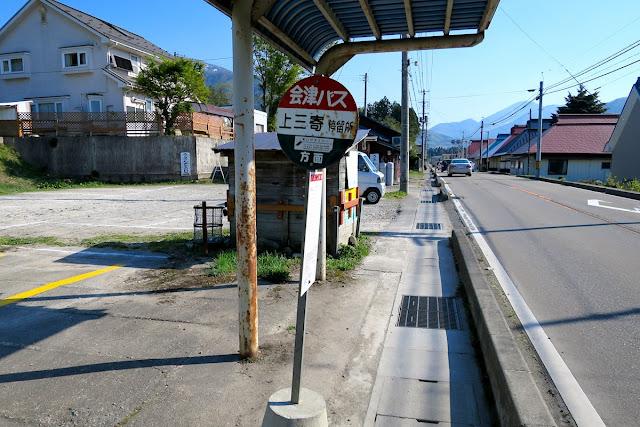 上三寄バス停