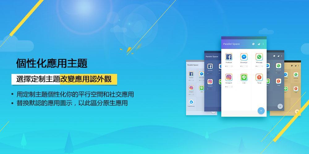 LBE平行空間-雙開應用 - Google Play Android 應用程式