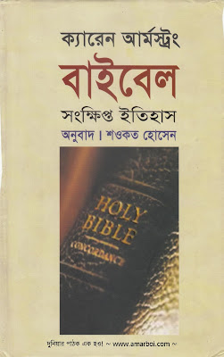 The Bible The Biography by Karan Armstrong Translated by Saokot Hossain