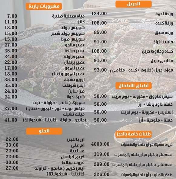 اسعار مطعم فوزي الكبابجي