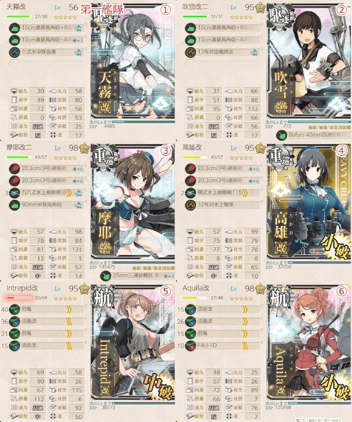艦これ_2期_4-4_000.png