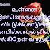 Tamil kavithai | Sad love kavithai image