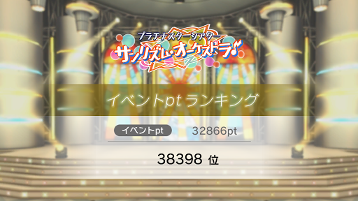 32866pt 38398位