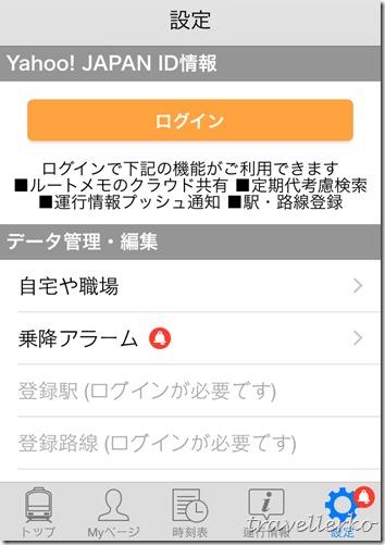 【教學】Yahoo!乗換案內:日本自由行大眾運輸搭車必備交通APP(iOS)16