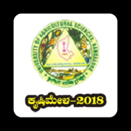 Krishi Mela 2018 Bengaluru