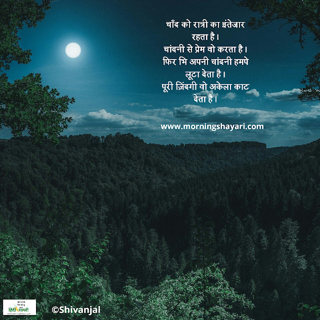 Chand Image, Chandni Raat Image, Moonlight Photo, Khubsoorat Raat, Night Image, Chand Shayari, Chandni Shayari, Moon,