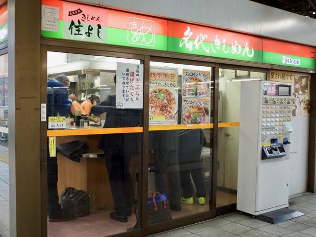 名代きしめん住よし@JR名古屋駅3・4番ホームの外観