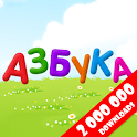 Russian alphabet for kids icon