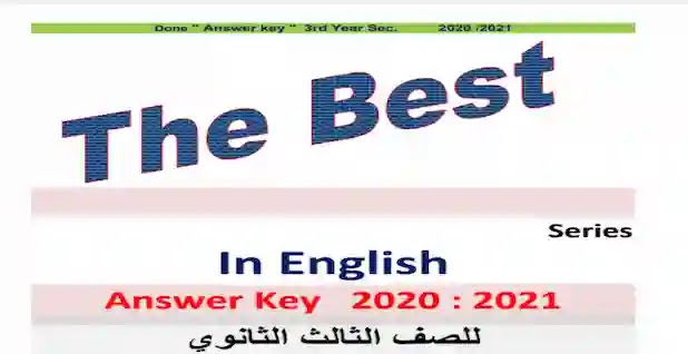 اجابات كتاب The Best للصف الثالث الثانوي 2021