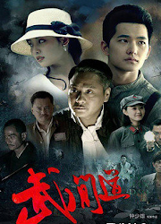 Ultimate Conquest China Drama