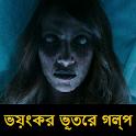 Bangla Ghost Stories - 500+ ভয়ংকর ভূতের গল্প icon