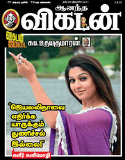 Ananda Vikatan 01-05-2013 | Free Download Ananda Vikatan PDF This week | Ananda Vikatan 1st april 2013 ebook latest at srivideo