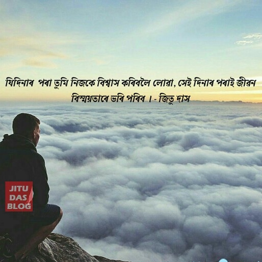 Assamese quotes on life  believing yourself by Jitu Das quotes অসমীয়া বাণী - আত্মবিশ্বাস