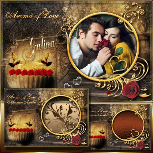 Романтическая рамка - Любовный аромат