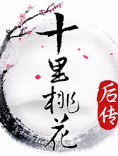 Ten Miles of Peach Blossoms Epilogue China Web Drama