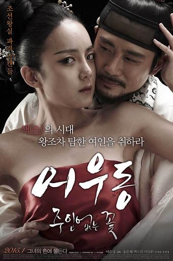 [เกาหลี 18+] Ownerless Flower Uhwudong (2014) [Soundtrack ไม่มีบรรยายไทย]