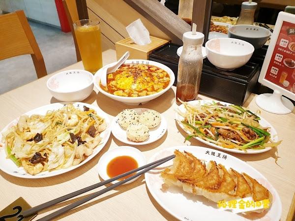 大阪王將 廣三SOGO店 日本元祖燒餃子 拉麵 炒飯 炒麵 雙人三人套餐選擇多