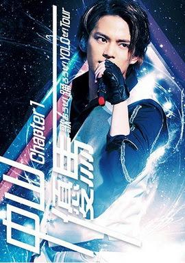 [TV-SHOW] 中山優馬 Chapter 1 歌おうぜ! 踊ろうぜ! YOLOぜ! TOUR (DVDRIP)