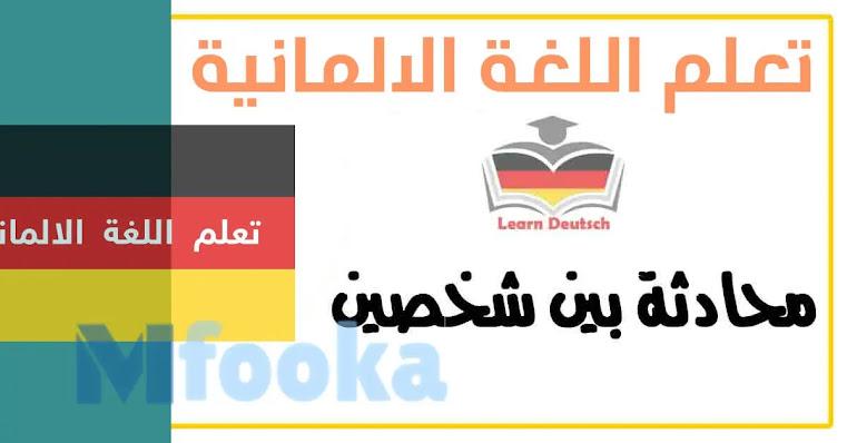 خطوات وطرق سهلة جدا لتعلم اللغة الألمانية 2021 Learn German