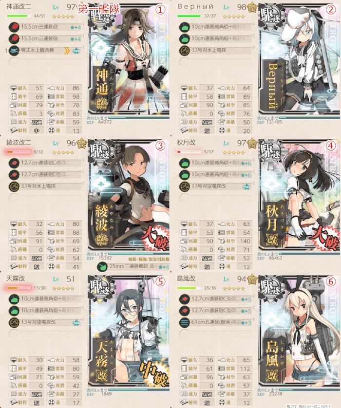 艦これ_2期_4-2_001.png