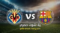 نتيجة مباراة برشلونة وفياريال اليوم 27-09-2020 الدوري الاسباني