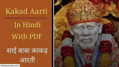 Sai Kakad Aarti in Hindi With PDF