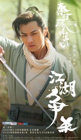 The King's Woman / Legend of Qin 2 China Drama