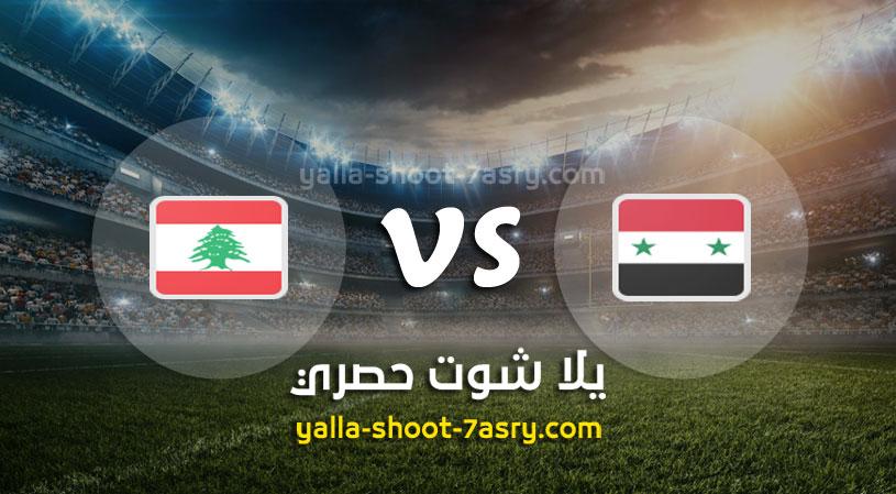 مباراة سوريا ولبنان