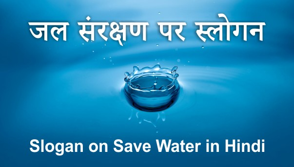 New Best Slogan on Save Water in Hindi-Poster on Save Water with Slogan