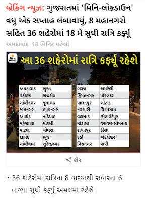 ગુજરાત નાઈટ કરફ્યુ લોકડાઉન સમાચાર